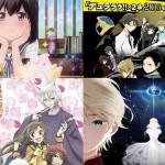 2015年注目の新作アニメ!あなたが注目するアニメは!?