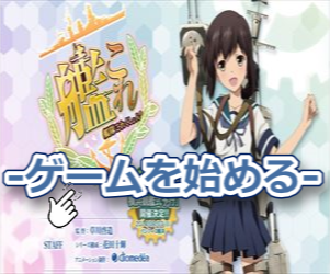 艦これ-オンラインゲーム