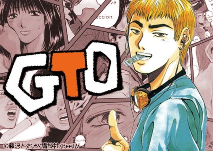 【GTO】最高の先生。漫画で学ぶ名言集