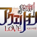 完全新作OVA【創勢のアクエリオンEVOL】気になるあの二人は…