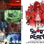 第一線で活躍し続ける大友克洋の映画世界 オムニバスの中に光る【SHORT PEACE】