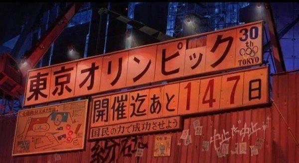 akira4