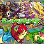 アニメ化決定!【モンスターストライク】公開まであと2か月…。