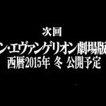 【シン・エヴァンゲリオン劇場版:||】は2015年冬公開!?