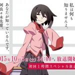 ついに【終物語】の情報が解禁!初回1時間スペシャル!